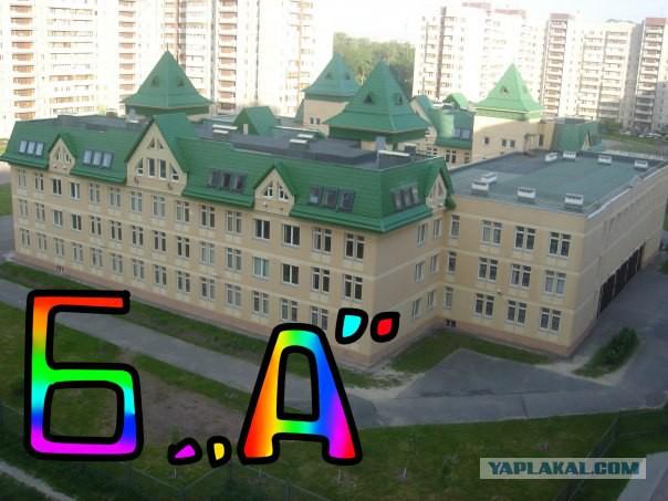 Школа 630 приморского района официальный сайт