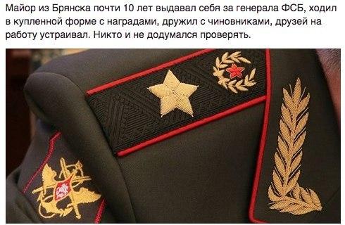 Липовый генерал ФСБ