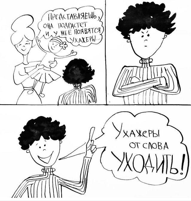 «Хорошая ли я мать» - трогательные комиксы от молодой мамы