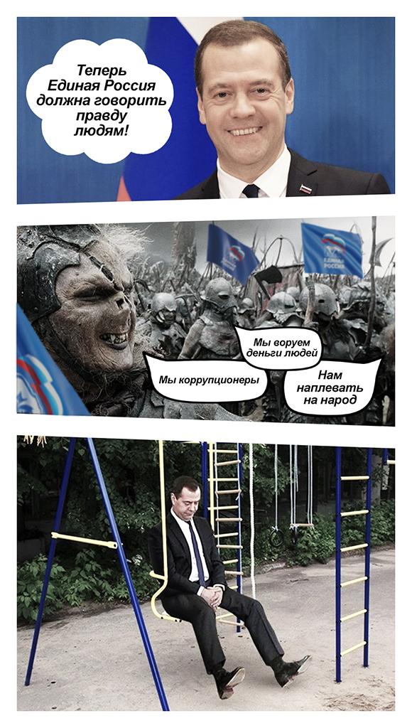 Медведев призвал единороссов говорить правду