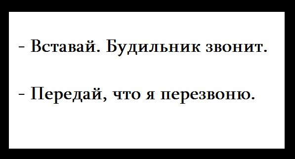 Улыбнуло - 1 ))) - Страница 39 4283845