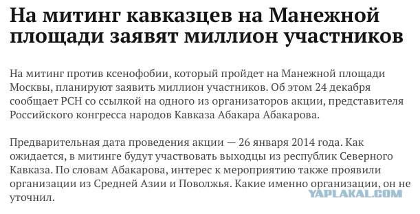 На Манежной площади пройдет митинг кавказцев