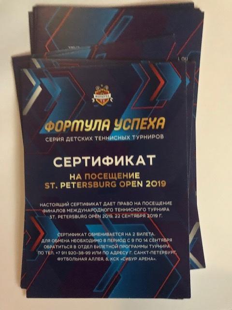 Сертификаты на посещение ST. Petersburg Open 2019