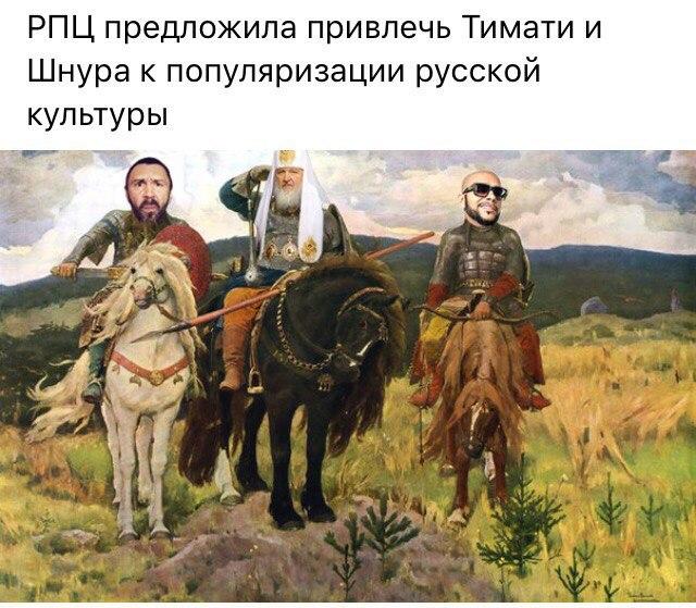 В РПЦ предложили привлечь Шнура и Тимати к популяризации русской культуры
