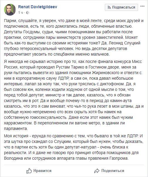Журналист Ренат Давлетгилдеев рассказал о домогательствах со стороны Жириновского