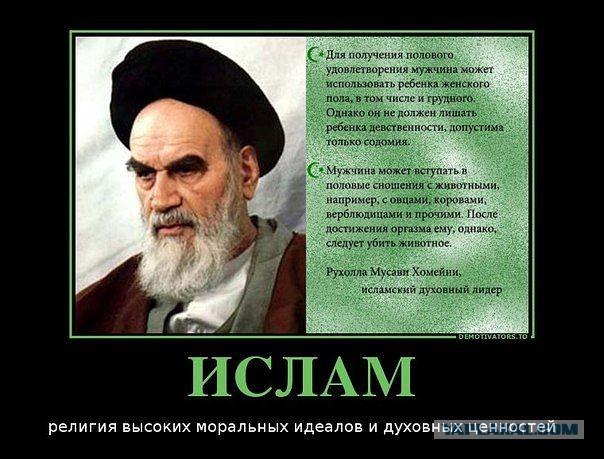 Президент Ахмадинеджад оскорбил Ислам.