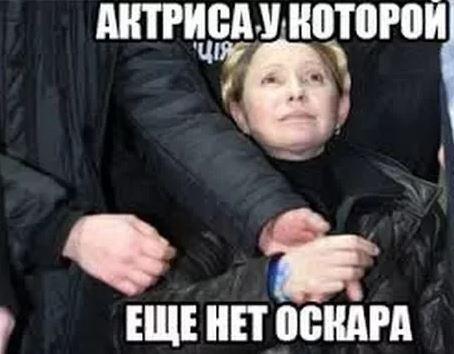 kak-ebut-yulyu-timoshenko