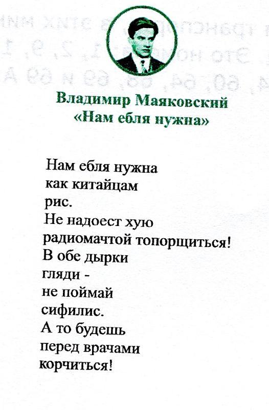 Анекдот Пушкин Блок И Маяковский Видео