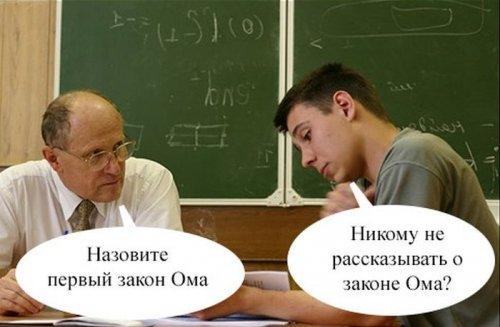 Приколы науки и образования