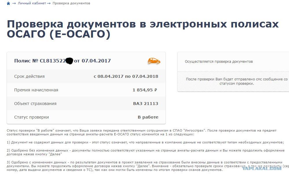 легкое, российский союз автостраховщиков проверка полиса осаго натуральным волокнам, входящим