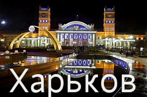 В Харькове предвыборная агитация
