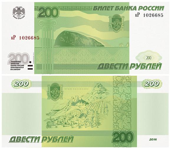 В России появятся новые банкноты на 200 и 2000 рублей