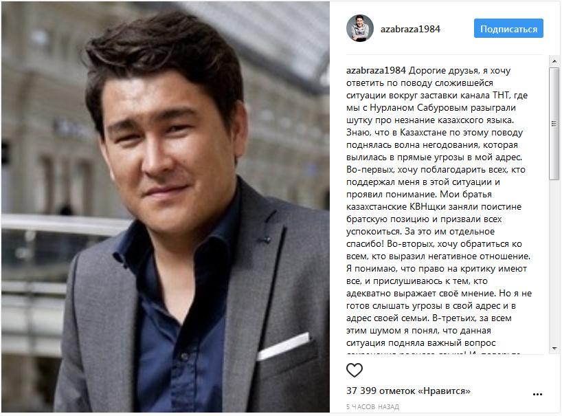 Юмористы КВН вступились за Мусагалиева, который оскорбил казахов курлыканьем