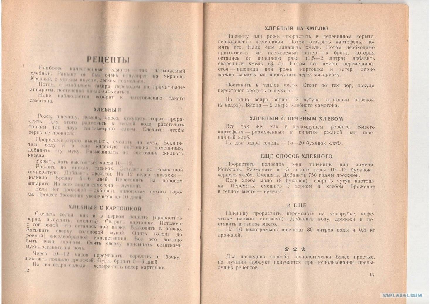 Рецепт браги самогона дрожжах