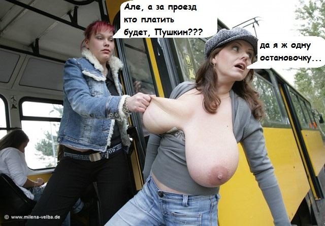 v-avtobuse-s-bolshimi-siskami-porno