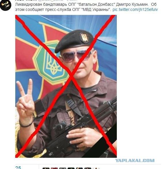 В Ульяновке (ДНР) ликвидирован главарь бандеровцев