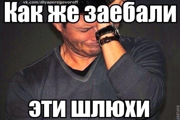 шлюхи заебали