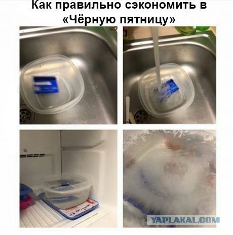"""Челябинская """"Чёрная Пятница"""""""