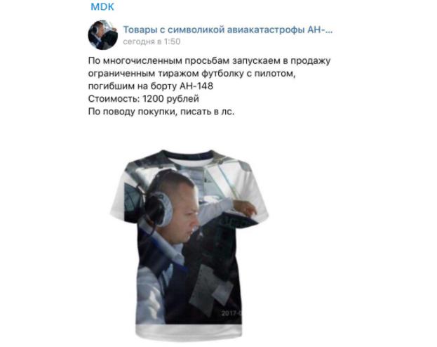 """Снова дно пробито: Во """"ВКонтакте"""" начали продавать легинсы с фотографиями жертв крушения Ан-148"""