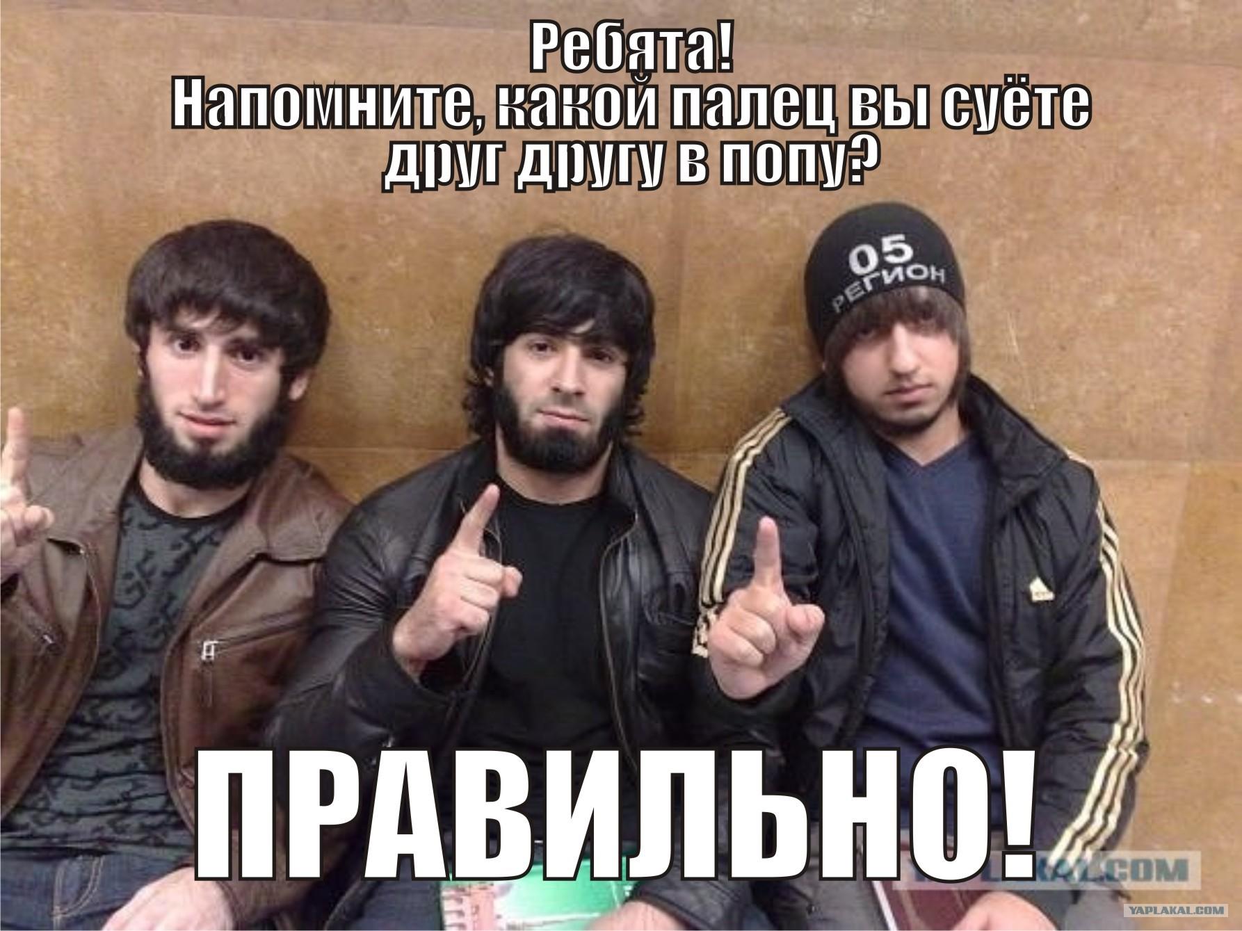 Чеченцы и русские девушки 2 фотография