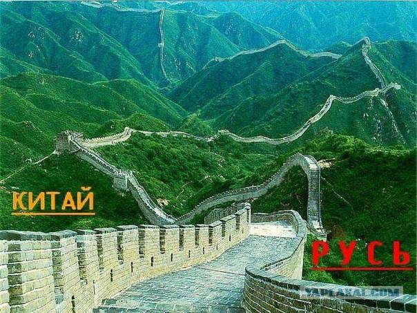 Китайская ли стена?