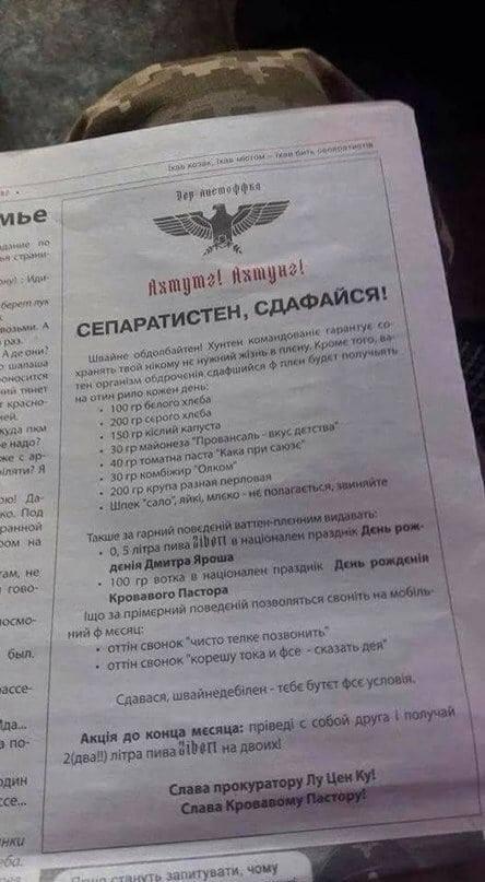На Донбассе ВСУ используют листовки, стилизованные под гитлеровские
