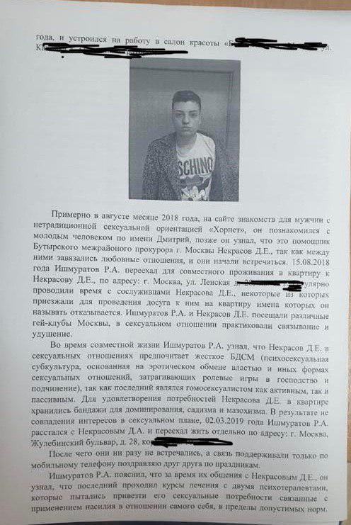 И снова о мертвом помпрокурора: подробности в официальном документе...
