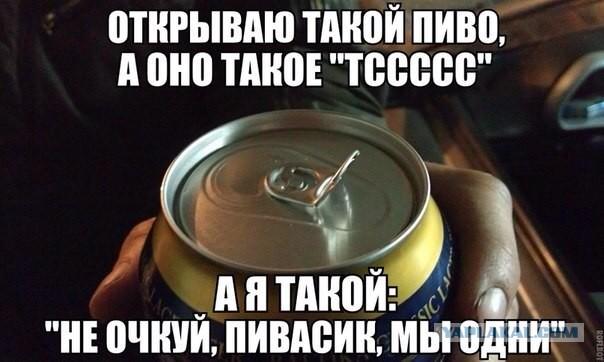 как тихо открыть банку пива