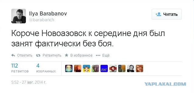 Ополченцы взяли Новоазовск