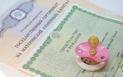 Россиянки получат к материнскому капиталу доплату 250 тысяч рублей