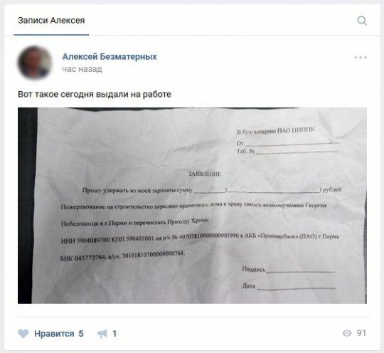 Работников пермского предприятия просят отдать часть зарплаты в пользу РПЦ