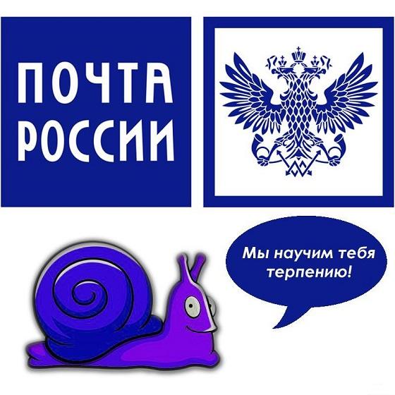 Ещё раз про почту России