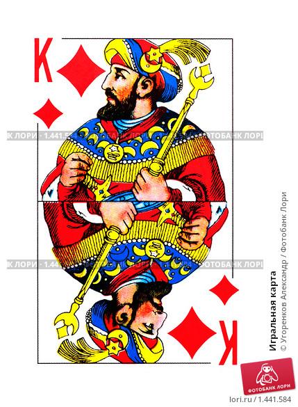 Рядом с королем той же масти, а за ней следует карта черви - брак по любви