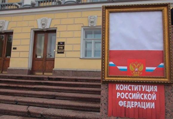 В Петербурге на фасаде здания КС появилась картина «Исчезающая конституция»