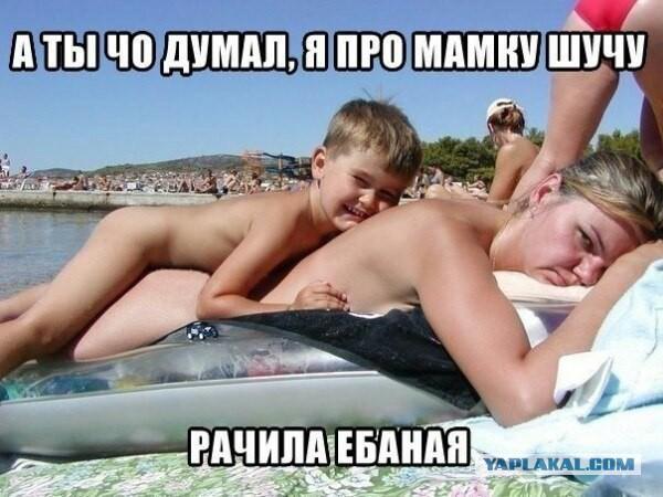 Ебучая мама