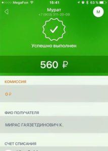 Адвокат из Уфы нашел уязвимость в Сбербанк-онлайне.