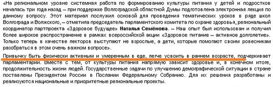 Депутат – единоросс посоветовала волгоградцам меньше кушать