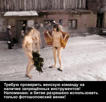 в бане женщины и мужчины фото