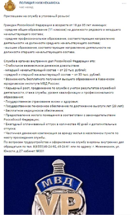 Сто полицейских Нижнекамска в один день написали рапорта об увольнении