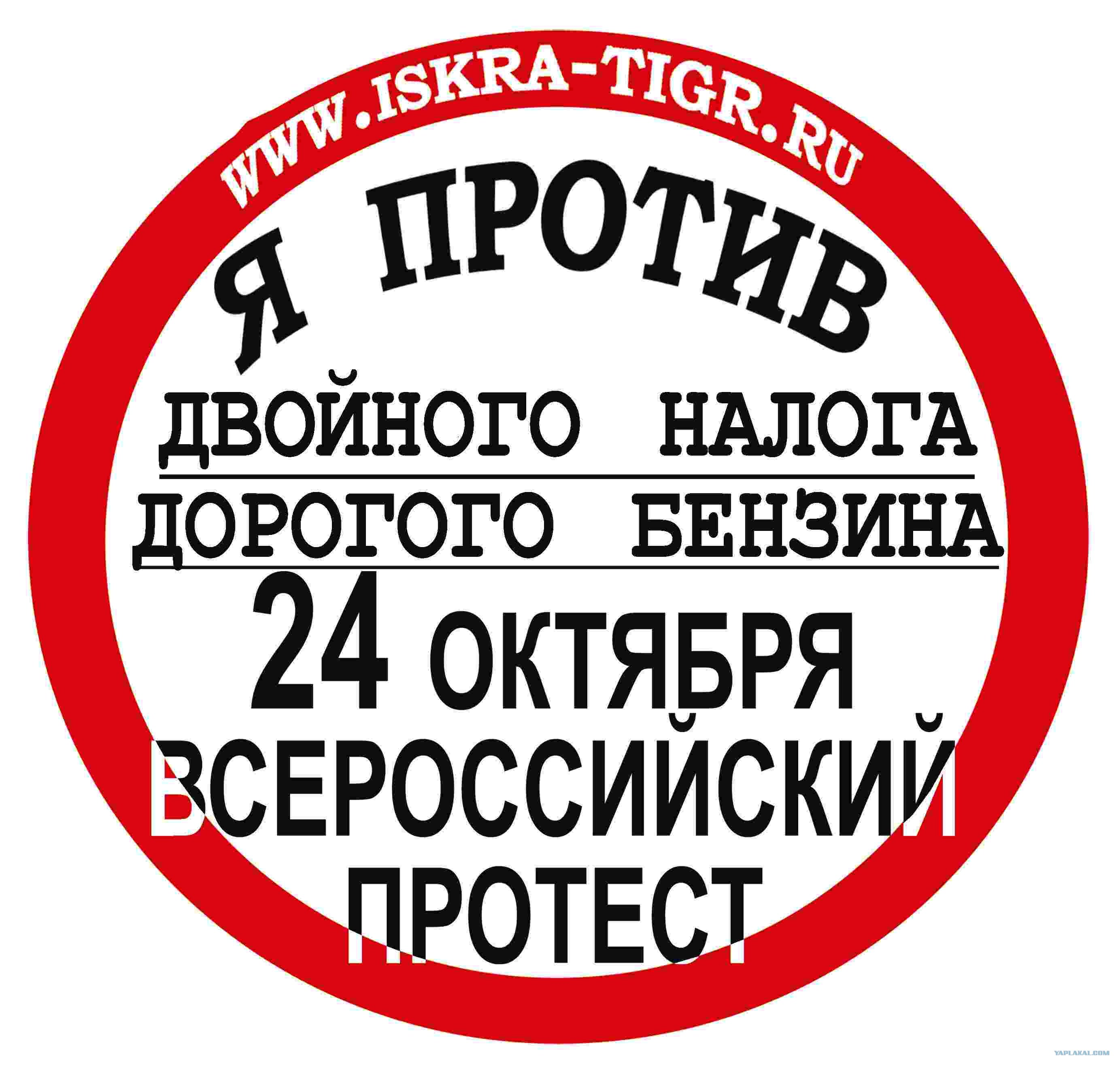Всероссийская акция протеста автомобилистов