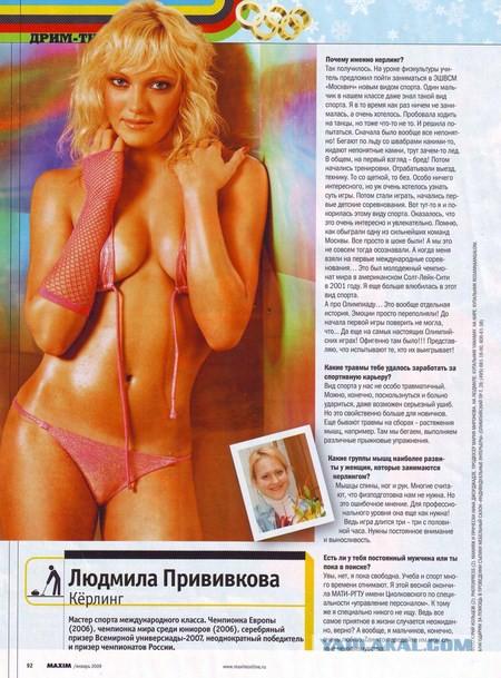 foto-ekaterini-yurevoy-v-eroticheskom-zhurnale