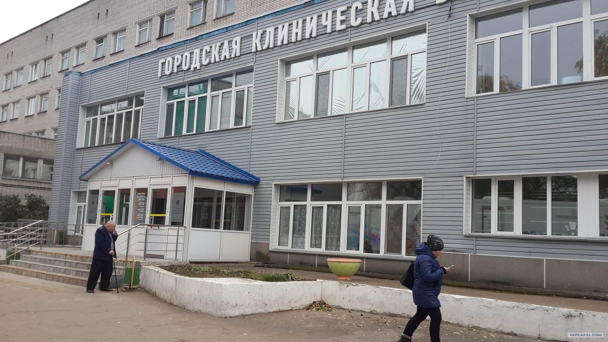 Клиническая больница рф