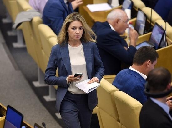 Наталья Поклонская предложила свои поправки к пенсионной реформе