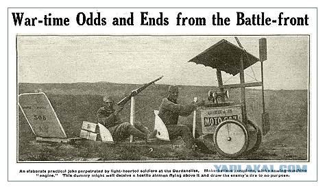 Подборка курьезных военных изобретений со страниц журналов времен Первой Мировой войны.