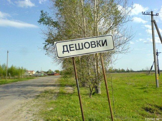 Смешные названия населённых пунктов 2. Смешные фамилии. Самые смешные назв