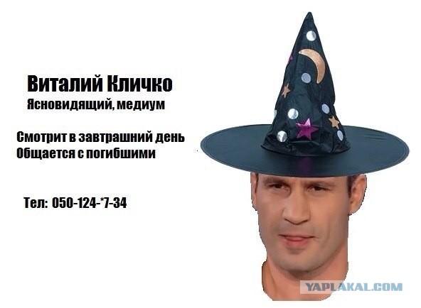 Немного юмора от Кличко