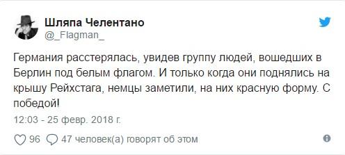 Реакция жителей одной соцсети во время финальной игры сборной России и Германии