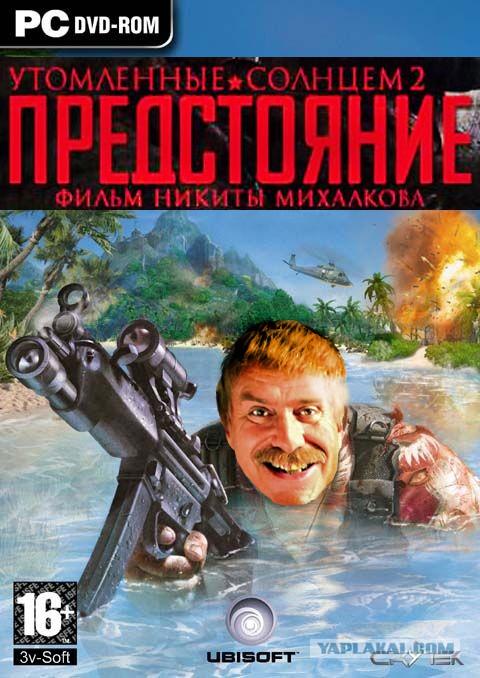 Маразм крепчал... Михалков предложил вновь показать в кинотеатрах «Утомленных солнцем 2»
