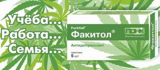 Марихуана превращает курильщика в растение
