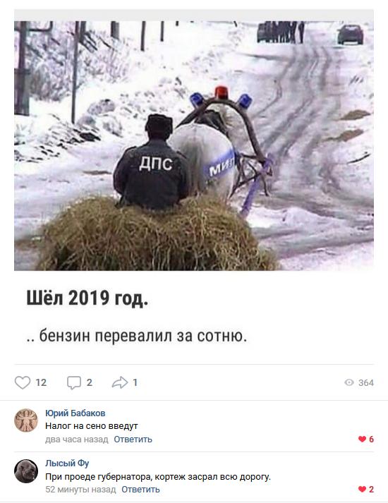 Смешные комментарии из социальных сетей 09.06.2018